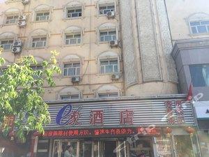 鄯善e家酒店