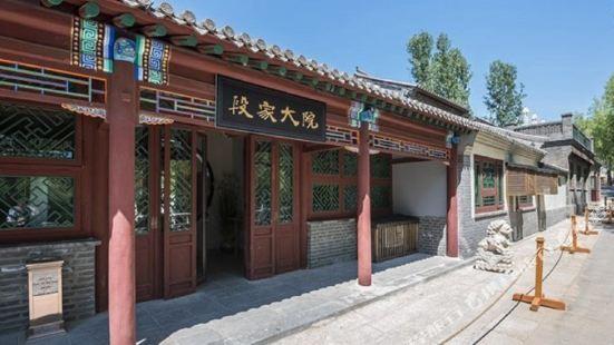 Duan's Yard Gubei Water Town