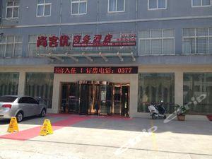 尚客優商務酒店(淅川店)