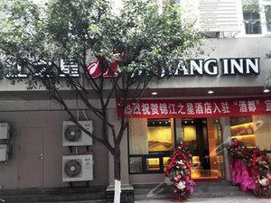 錦江之星(宜賓中山街店)