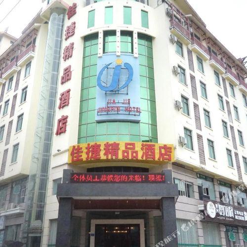 Jiajie Inn Qiongzhong Bus Station Branch