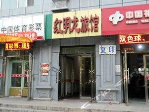 嫩江紅明龍旅館