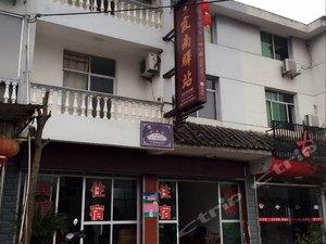 江山霞南賓館