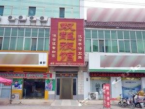 趙縣雙龍旅館