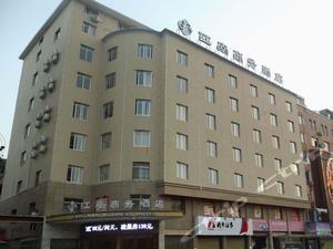 福鼎江南商務酒店
