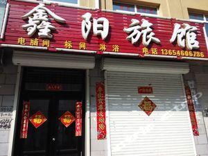 依蘭鑫陽旅館