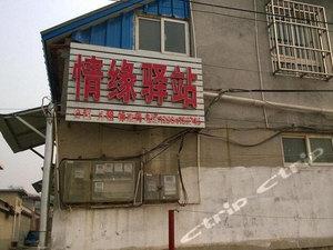 章丘情緣驛站