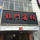 峽江龍門客棧