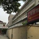 揚中人和旅館