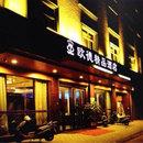 防城港歐德精品酒店