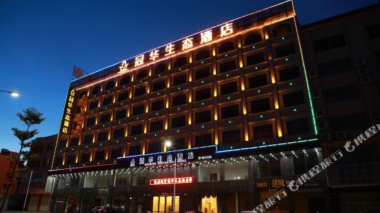 陽西冠華生態酒店