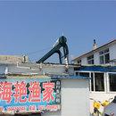 長海哈仙島海艷漁家