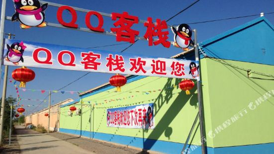 中衞QQ客棧