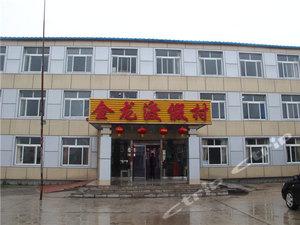 塞罕壩金龍渡假村