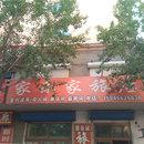 鶴崗家樂家旅店