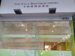 香港卡納維精品酒店 (The Kala Boutique Hotel)