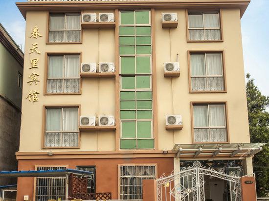 嵊泗春天里宾馆(渔家乐)图片及房间照片-携程酒店预订