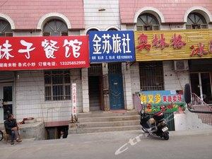 奎屯金蘇旅社