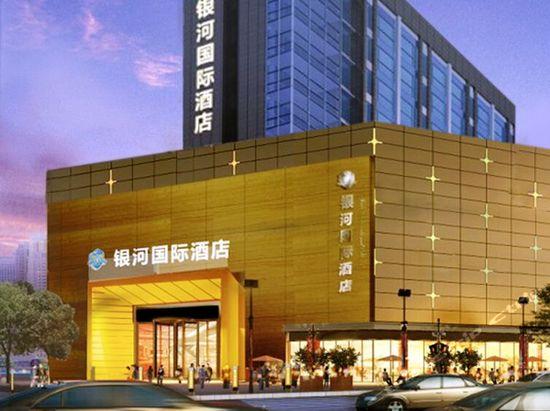 郑州银河国际酒店