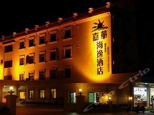 汕尾紅海灣嘉華海逸酒店
