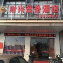 廉江財興商務酒店