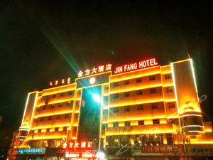 赤峰金方大酒店