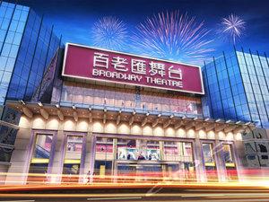 澳門百老匯酒店(Broadway Macau )