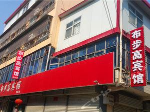 布步高賓館(宜陽育新店)