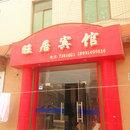 洛南旺居賓館