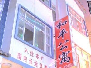大理和平公寓