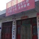 鳳縣飯館旅社
