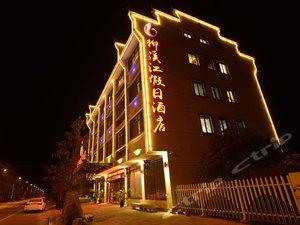 臨安柳溪江假日酒店
