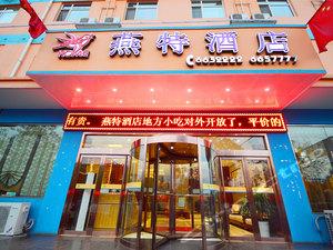 洪洞燕特酒店