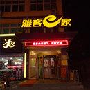雅客e家快捷酒店(東光郵政路店)