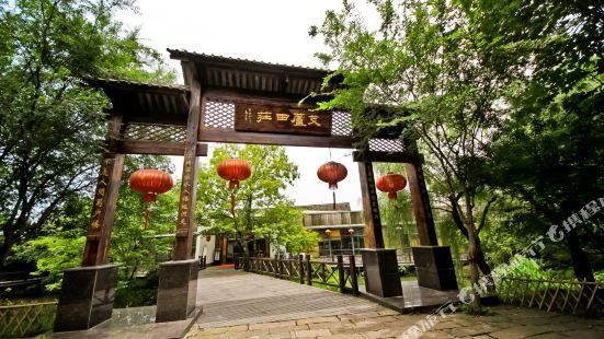 杭州西溪茭蘆田莊酒店