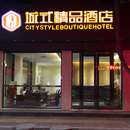 安溪城式精品酒店