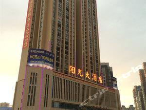 黔西陽光大酒店