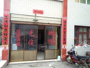 長順佳鑫旅館