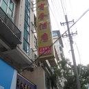 思南華天商務酒店