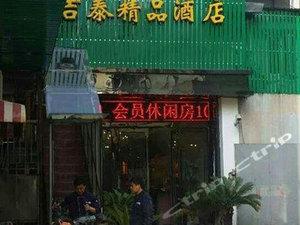 吉泰精品連鎖酒店(上海田子坊店)