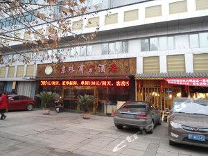 六盤水涼珠商務酒店