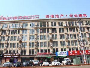 尚客優快捷酒店(唐山茂源東街店)
