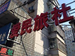 朝陽愛民旅社