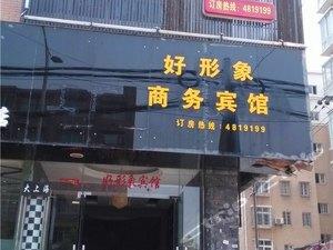 瑞昌好形象商務賓館