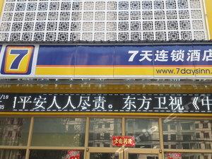 7天連鎖酒店(商丘歸德路店)