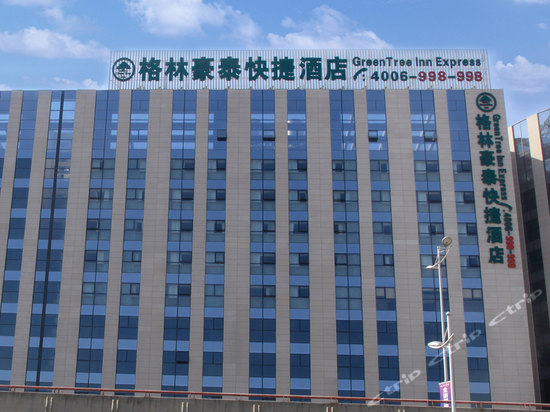 格林豪泰(苏州火车站北广场店)