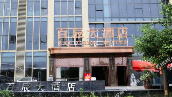 成都百辰大酒店