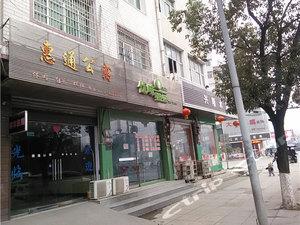 上栗惠通公寓