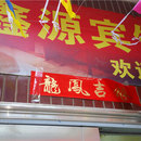 鑫源賓館(宜陽文化南路店)