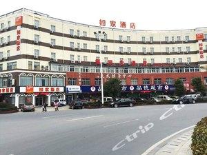 如家快捷酒店(如皋海陽北路店)